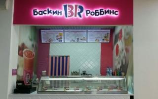 баскин робинс (1)